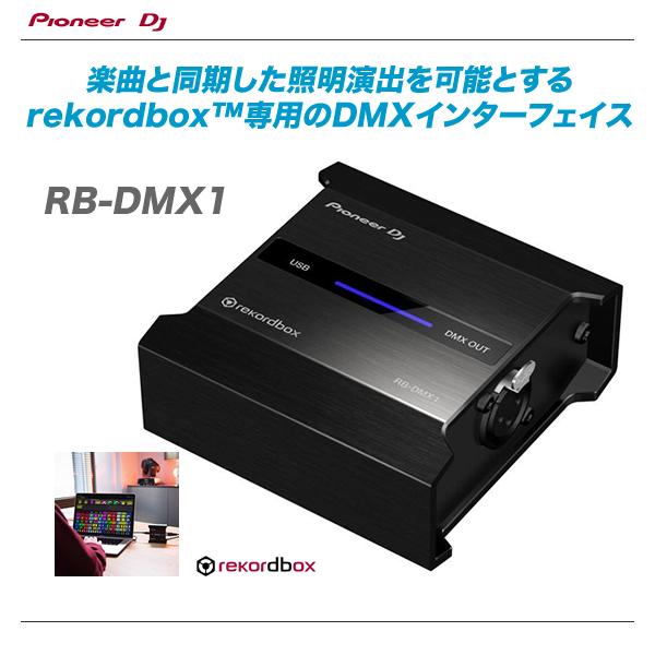 PIONEER DMXインターフェース『RB-DMX1』【沖縄・北海道含む全国送料無料!】