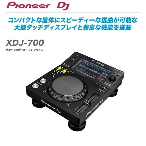 PIONEER DJ用マルチプレーヤー『XDJ-700』【沖縄・北海道含む全国送料無料!】
