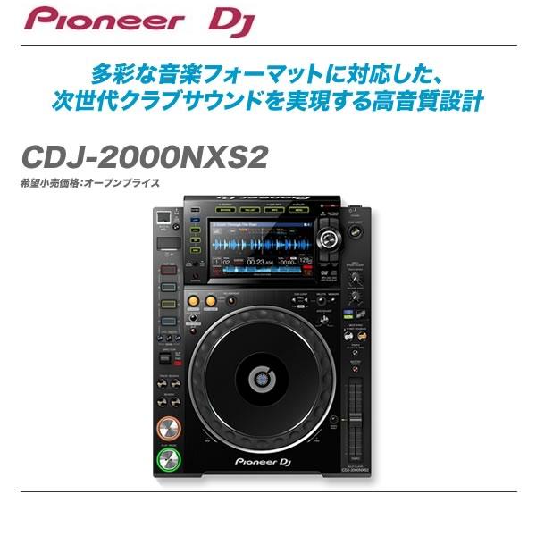 PIONEERDJ用マルチプレーヤー『CDJ-2000NXS2』【沖縄・北海道含む全国送料無料!】