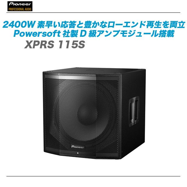 PIONEER PRO(パイオニア)『XPRS 115S』【全国配送料無料・代引き手数料無料!】