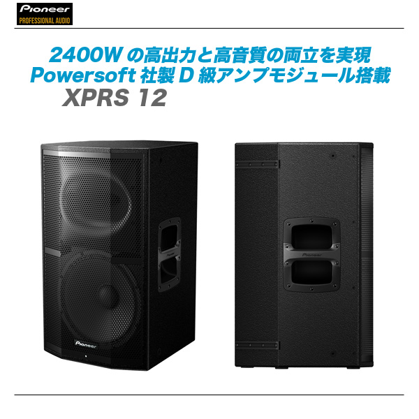 PIONEER PRO(パイオニア)『XPRS 12』【全国配送料無料・代引き手数料無料!】