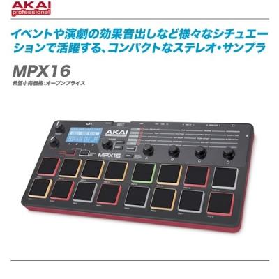 【予約販売】本 AKAI(アカイ)サンプラー『MPX16』【送料無料・代引き手数料】, 快適バリューSHOP d58e7306