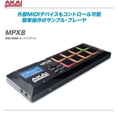 AKAI(アカイ)サンプル・プレーヤ『MPX8』【送料無料・代引き手数料】