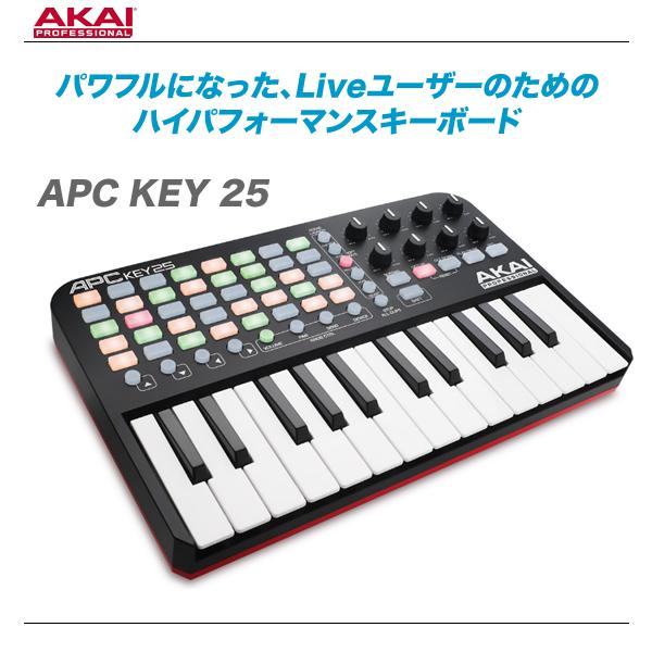 AKAI(アカイ)MIDIコントローラー『APC KEY 25』【送料無料・代引き手数料】