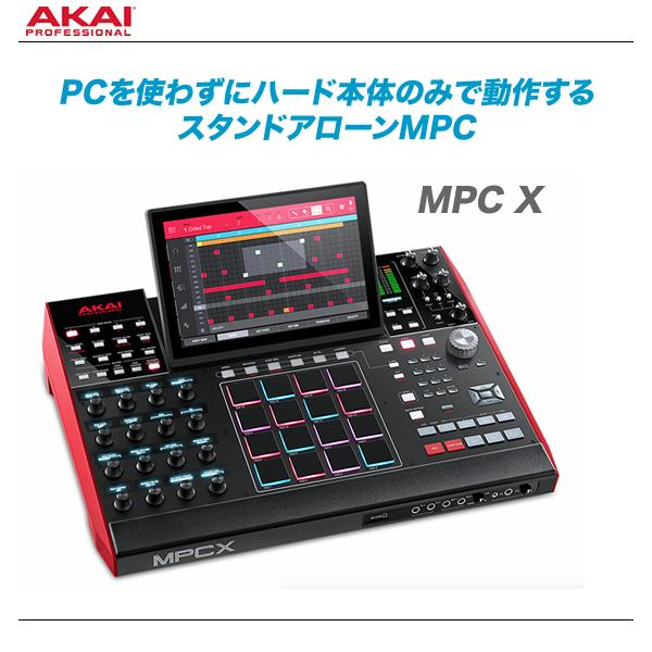 AKAI(アカイ)サンプラー『MPC X』【送料無料・代引き手数料】