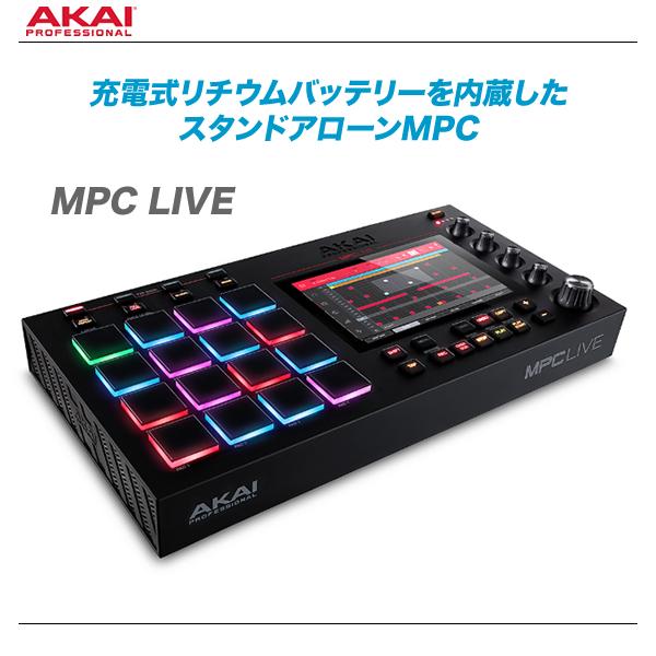 AKAI(アカイ)グルーヴマシン『MPC LIVE』【送料無料・代引き手数料】
