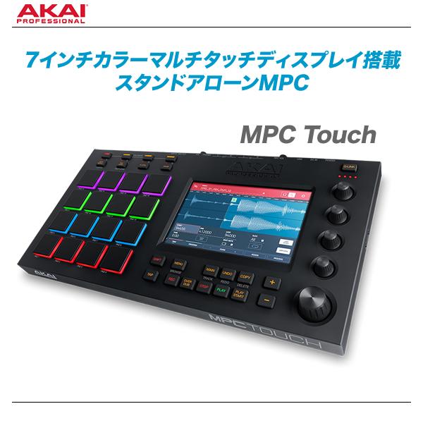 AKAI(アカイ)グルーヴマシン『MPC TOUCH』【送料無料・代引き手数料】
