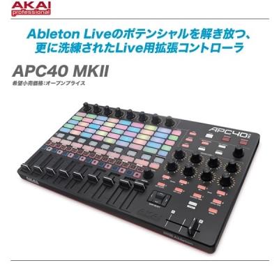 豪華 AKAI(アカイ)MIDIコントローラー『APC40 MKII』【送料無料・代引き手数料】, 岡本製麺 cc1d6206