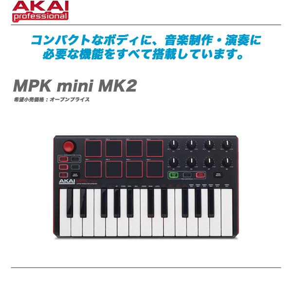 AKAI(アカイ)MIDIキーボード『MPK mini MK2』【代引き手数料】