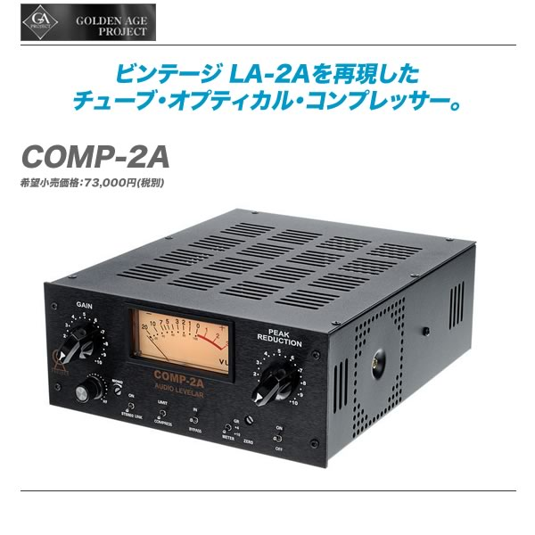 GOLDEN AGE PROJECT(ゴールデンエージプロジェクト)コンプレッサー『COMP-2A』【代引き手数料無料・全国配送料無料♪】