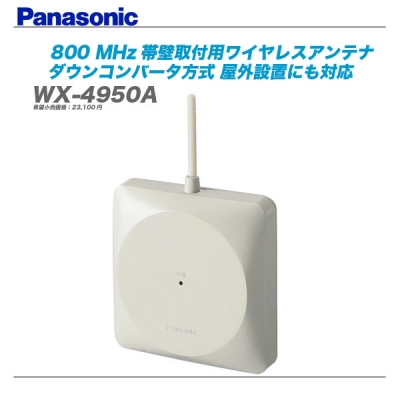 PANASONIC(パナソニック)ワイヤレスアンテナ『WX-4950A』【代引き手数料無料♪】