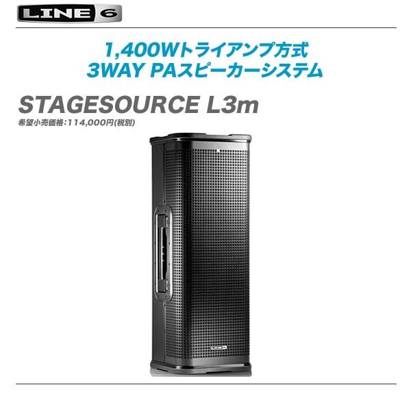 LINE6(ラインシックス)パワードスピーカー『STAGESOURCE L3m』【代引き手数料無料・沖縄含む全国配送料無料!】