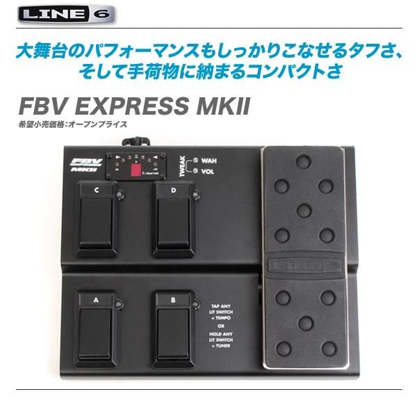 LINE6 フットスイッチ『FBV EXPRESS MKII』【代引き手数料無料!】