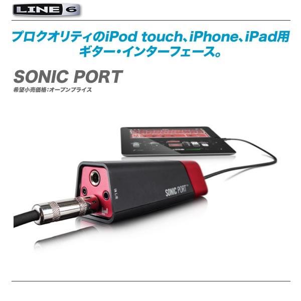 LINE6(ラインシックス)モバイル オーディオインターフェース『SONIC PORT』【代引き手数料無料!】