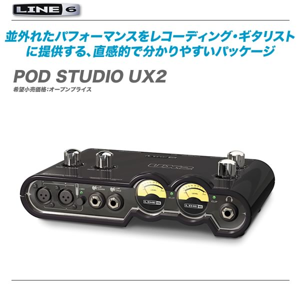 LINE6(ラインシックス)オーディオインターフェース『POD STUDIO UX2』【代引き手数料無料!】