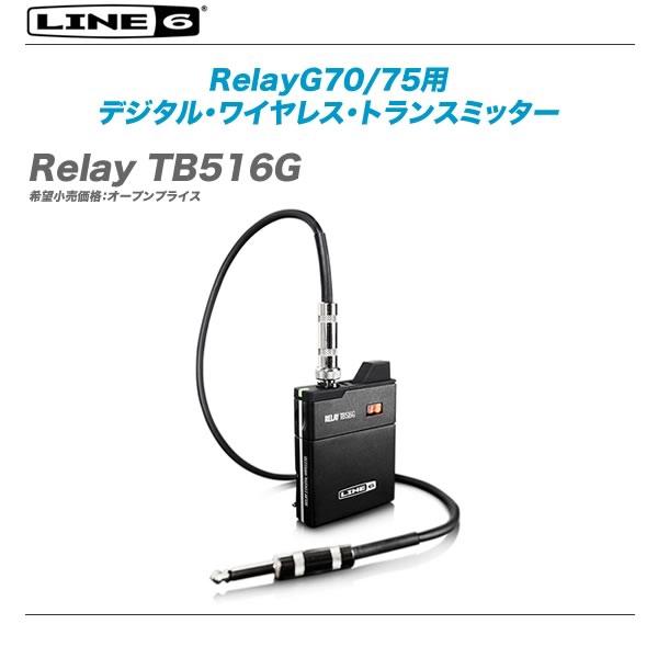 LINE6 デジタルワイヤレスシステム『TB516G』【代引き手数料無料♪】