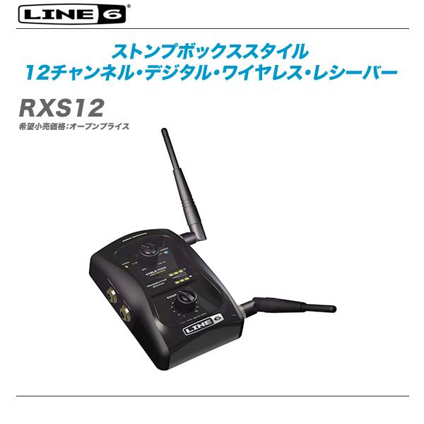 LINE6 ワイヤレス・レシーバー『RXS12』【代引き手数料無料♪】