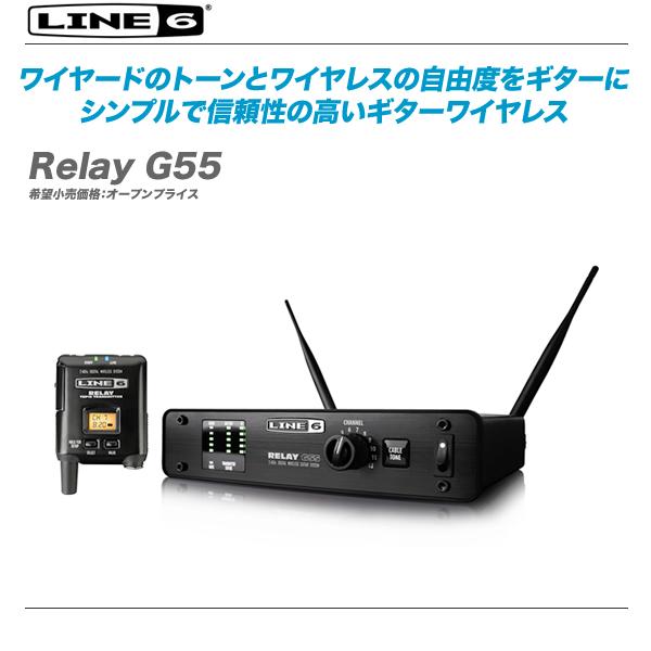 LINE6 ワイヤレスセット『RELAY G55』【代引き手数料無料♪】, BEATIFIC-STORE:113aabd6 --- vidaperpetua.com.br