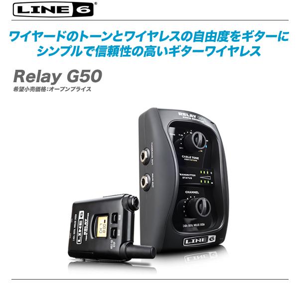 LINE6 ワイヤレスセット『RELAY G50』【代引き手数料無料♪】
