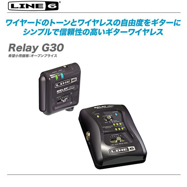 LINE6 ワイヤレスセット『RELAY G30』【代引き手数料無料♪】