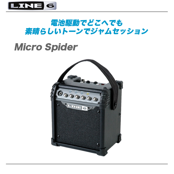 LINE6 ギターコンボアンプ『Micro Spider』【代引き手数料無料!】