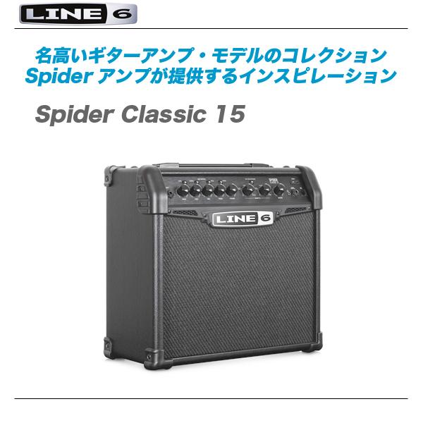 LINE6 ギターコンボアンプ『Spider Classic 15』【代引き手数料無料!】