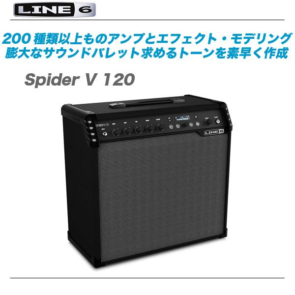 LINE6 ギターコンボアンプ『Spider V 120』【代引き手数料無料!】