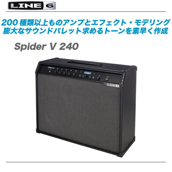 LINE6 ギターコンボアンプ『Spider V 240』【代引き手数料無料!】