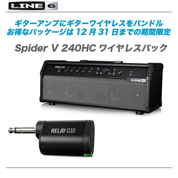 LINE6 ギターコンボアンプ『Spider V 240HCワイヤレスパック』【代引き手数料無料!】