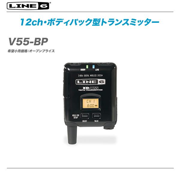 LINE6 ボディパック型トランスミッター『V55-BP』【沖縄含む全国配送料無料!】 【代引き手数料無料♪】