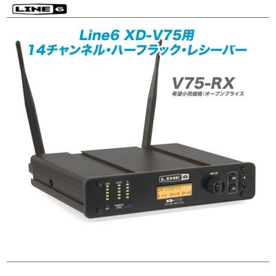 LINE6 デジタルワイヤレスレシーバー『V75-RX』【沖縄含む全国配送料無料!】