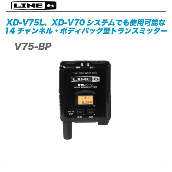 LINE6(ラインシックス)ボディパック型トランスミッター『V75-BP』【代引き手数料無料!】