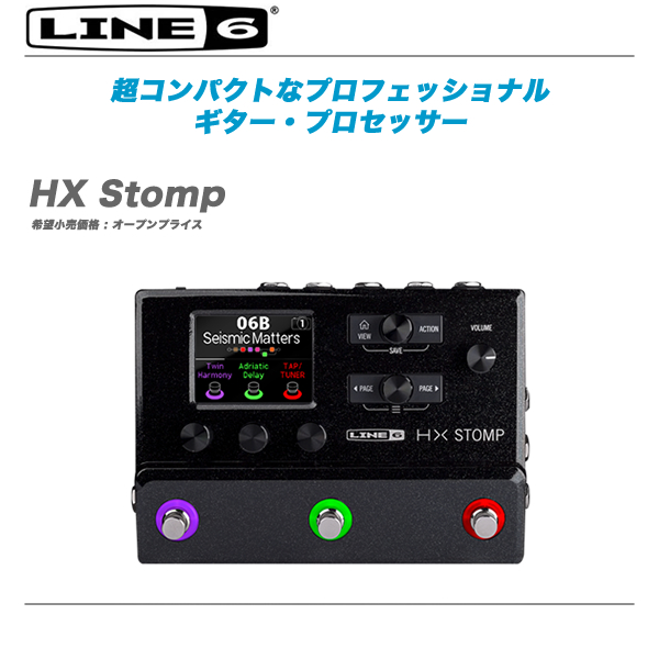 【メール便無料】 LINE6 マルチエフェクター『HX_Stomp』【全国配送料無料】【代引き手数料無料♪】, リサイクルブティック ヴァニタ:f352a044 --- tringlobal.org