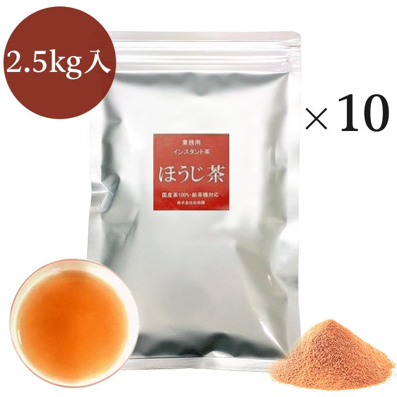 ほうじ茶 業務用インスタントほうじ茶 250g×10 粉末茶・パウダー茶 送料無料
