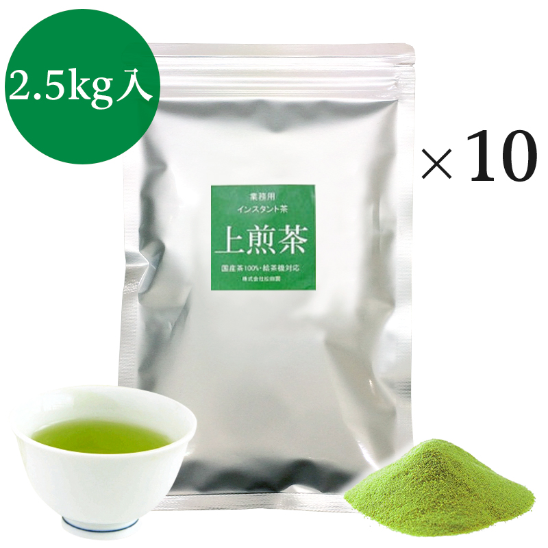 業務用インスタント茶 上煎茶250g×10 粉末茶・パウダー茶 給茶機対応 送料無料