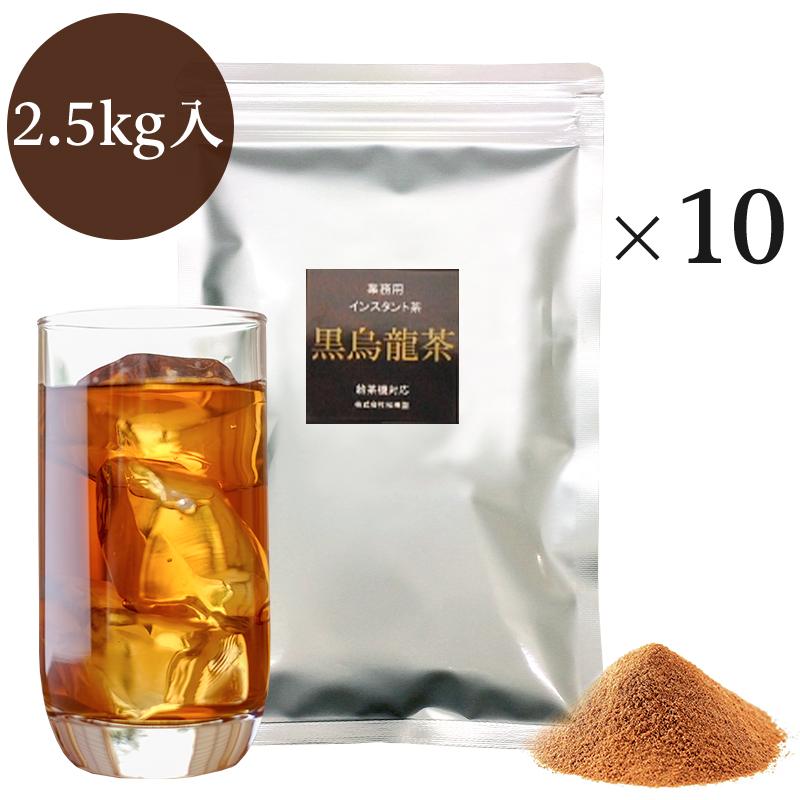 1杯約5.8円より 大人気安くて高品質たっぷり使えるインスタント黒烏龍茶 人気の製品 粉末茶 業務用インスタント茶 パウダー茶 送料無料 250g×10 新入荷 流行 黒烏龍茶