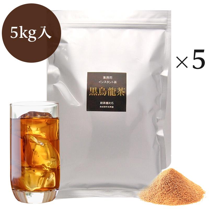業務用インスタント茶 黒烏龍茶 1kg×5 粉末茶・パウダー茶 送料無料