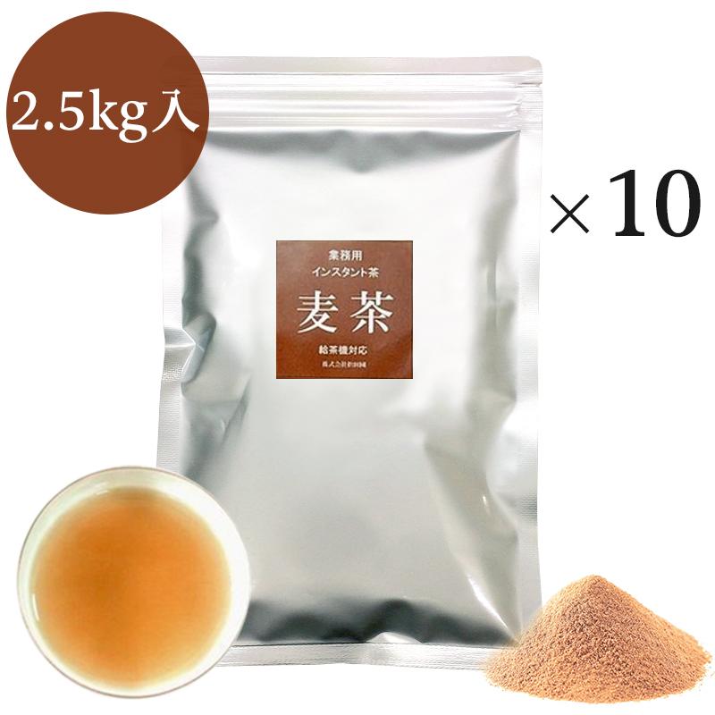 業務用インスタント茶 麦茶250g×10 粉末茶・パウダー茶 給茶機対応【送料無料】