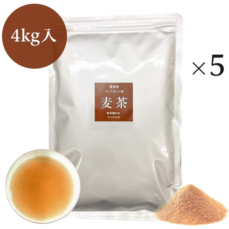 業務用インスタント茶 麦茶 800g×5 粉末茶・パウダー茶 送料無料