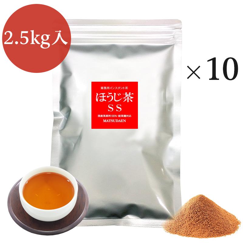 業務用としてコスト重視の低価格のインスタントほうじ茶 格安激安 業務用インスタントほうじ茶SS 250g×10 コスト重視 絶品 サービス用 粉茶 粉末緑茶 パウダー茶 粉末茶 給茶機対応