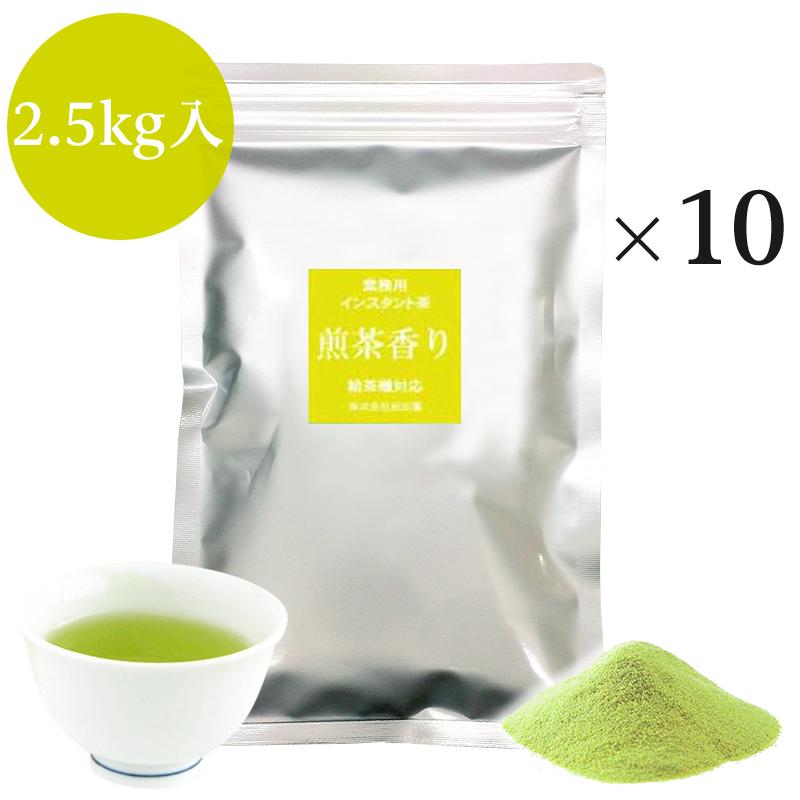 業務用インスタント茶 煎茶香り 250g×10 粉末茶・パウダー茶 送料無料
