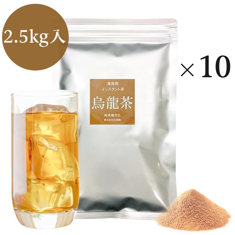 【送料無料】業務用インスタント茶 烏龍茶 250g×10 粉末茶・パウダー茶・粉茶・粉末緑茶