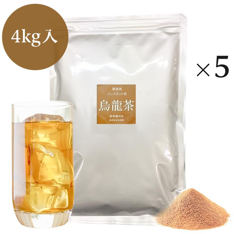 業務用インスタント茶 烏龍茶 1kg×5 粉末茶・パウダー茶 送料無料