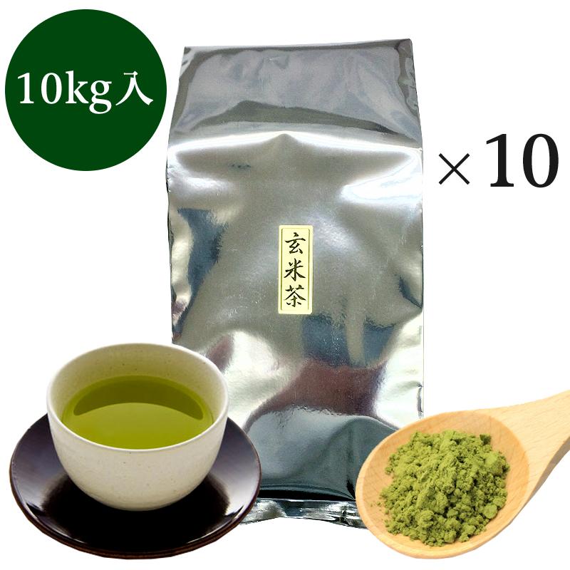 玄米茶 粉末緑茶 粉末煎茶 業務用粉末茶 出色 お茶 粉茶 粉末茶 玄米茶1kg詰×10 茶がらの出ない粉末茶 業務用粉末緑茶 大袋 気質アップ 並 送料無料