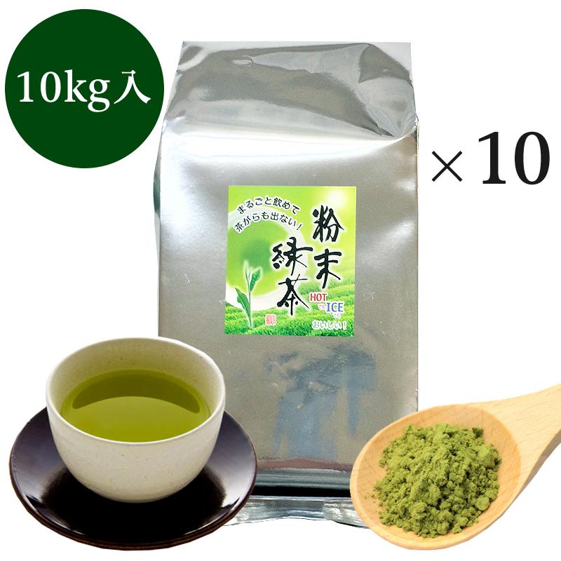 業務用粉末緑茶(上)1kg詰×10 抹茶 ほんのり玄米入 茶がらの出ない業務用 粉末茶 粉末煎茶 送料無料