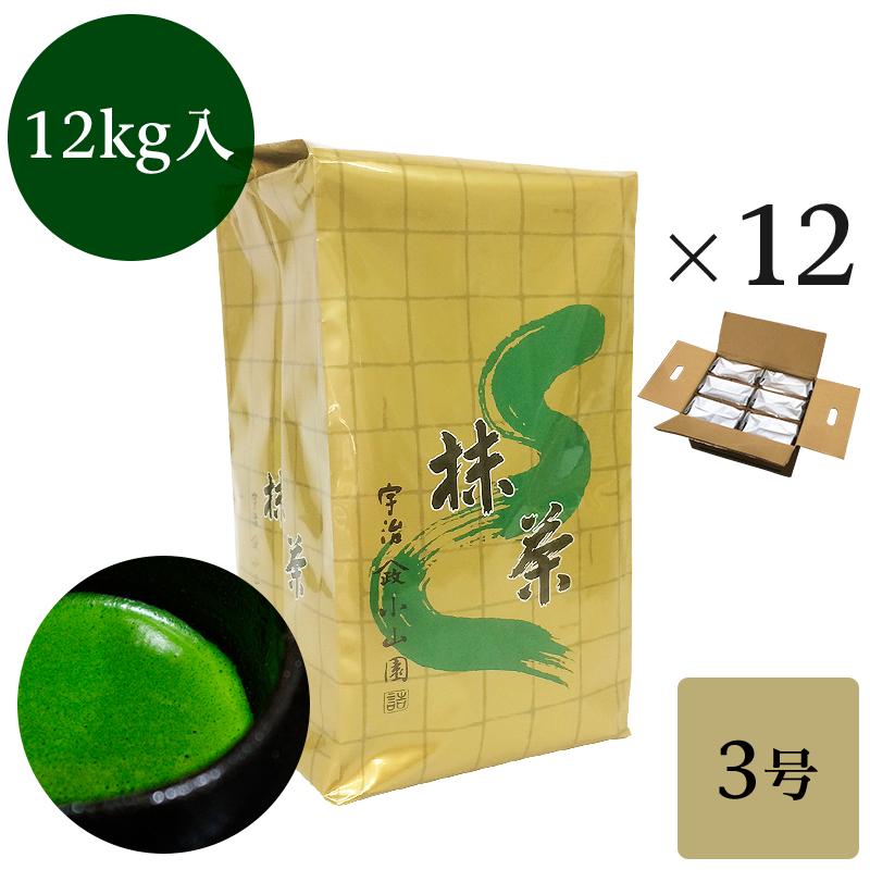 抹茶 粉末 業務用加工用抹茶 山政小山園製 3号 1kg詰×12 1ケース 食品加工用 菓子用抹茶 送料無料