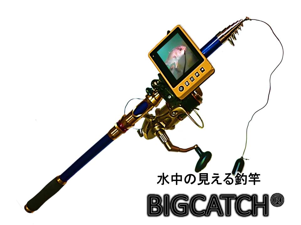 正規品 水中の見える釣竿ビッグキャッチSP360 釣るとこみるぞう君 スピニングリール SP360 ロッド 水中カメラ 竿 海 淡水 夜釣り うみなかみるぞう君 投げ釣り、空調ダクト 管内カメラ あす楽