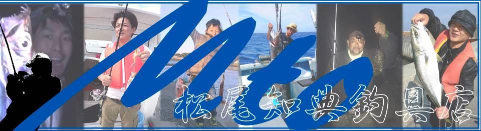 mto:和歌山マリーナシティ海洋釣り堀、釣り公園、公認店舗