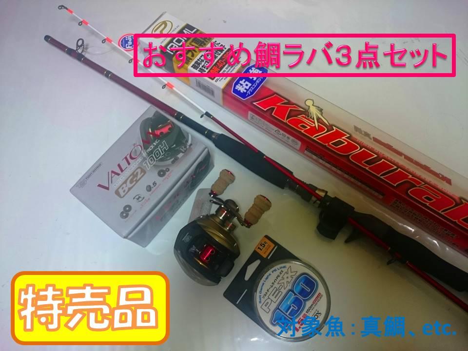 PROX カブラバ真鯛190MLロッド/バルトムBC-2/PEーXX1.5号ラインセット
