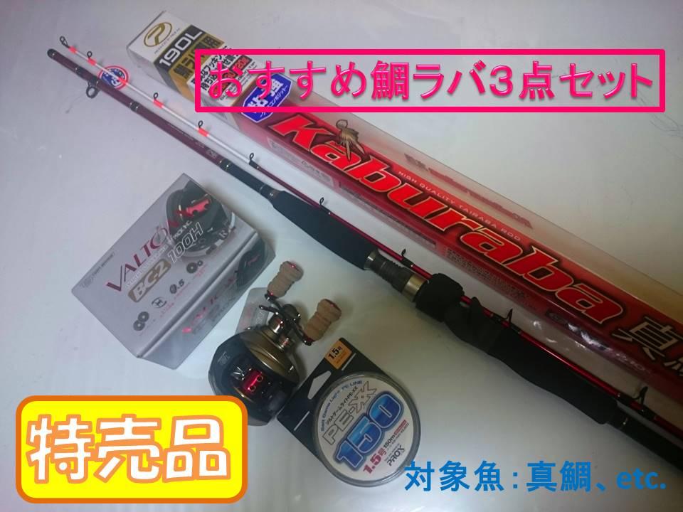 PROX カブラバ真鯛190Lロッド/バルトムBC-2/PEーXX1.5号ラインセット